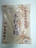 【和田製糖】本和香糖 2kg  (特別お取寄せ)