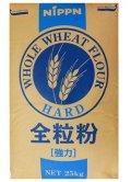 【日本製粉】全粒粉 25kg