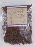 【プティパ】チョコクランチ 50g