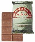【日新化工】ミルクチョコレート 2kg