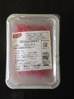 画像1: 【シコリ】冷凍グロゼイユホール 500g