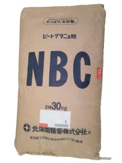 画像1: 【北海道糖業】NBC ビートグラニュー糖 30kg