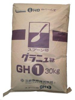 画像1: 【三井製糖】グラニュー糖GH 30kg