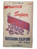 【日清製粉】薄力粉スーパーバイオレット 25kg