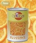 【グランベル】オレンジ スライス 4号缶(内容量410g)