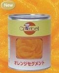 【グランベル】オレンジ セグメント 2号缶(内容量840g)