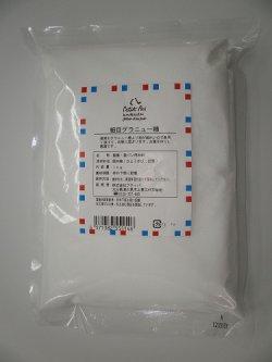 画像1: 【プティパ】細目グラニュー糖 1kg