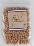 【プティパ】キャラメルチョコチップ 50g