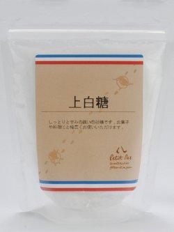 画像1: 【プティパ】上白糖 250g
