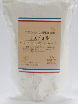 画像1: 【プティパ】準強力粉 リスドォル  600g