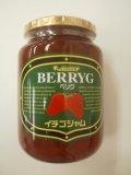 【タカ食品工業】ベリグイチゴジャム 1kg