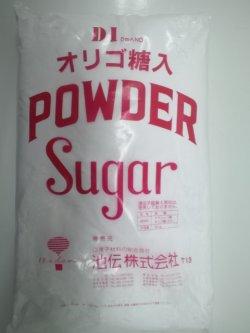 画像1: 粉糖(オリゴ糖入り) 4kg