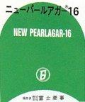 【富士商事】ニューパールアガー16 1kg (特別お取寄せ)
