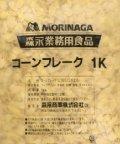 【森永】コーンフレーク 5kg  (特別お取寄せ)