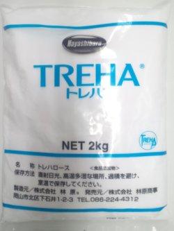 画像1: 【林原】トレハロース 2kg