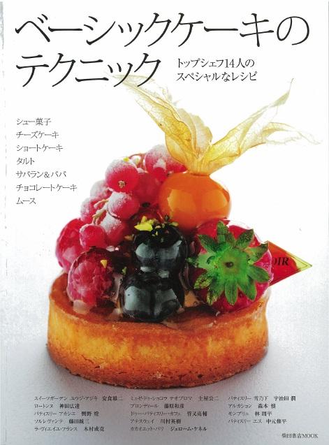 ベーシックケーキのテクニック表紙