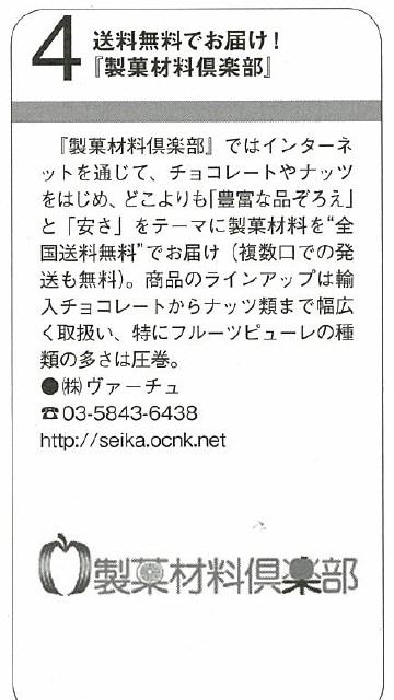 カフェスィーツ10月号インフォメーション