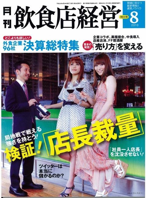 月刊飲食店経営